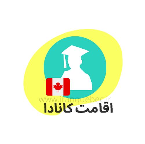 اقامت کانادا پس از تحصیل